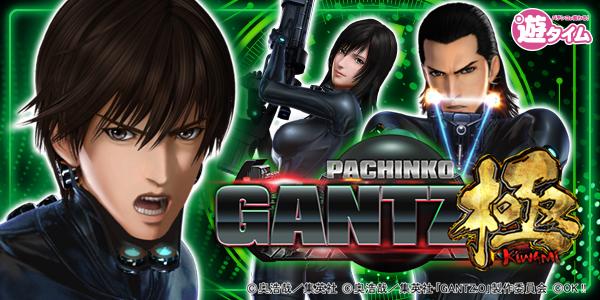 ぱちんこ GANTZ極(静止画)