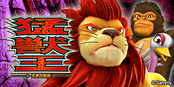 パチスロ猛獣王-王者の咆哮-(静止画)