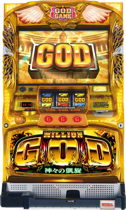 ミリオンゴッド‐神々の凱旋