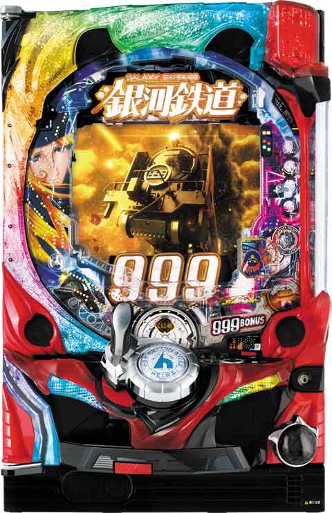 cr 銀河 鉄道 999 h1by3
