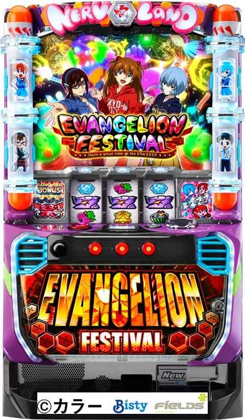 エヴァンゲリオン フェスティバル - 機種情報