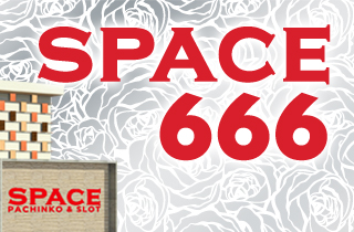 666 スペース