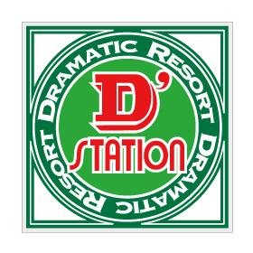 D ステーション 福重
