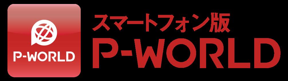 World p