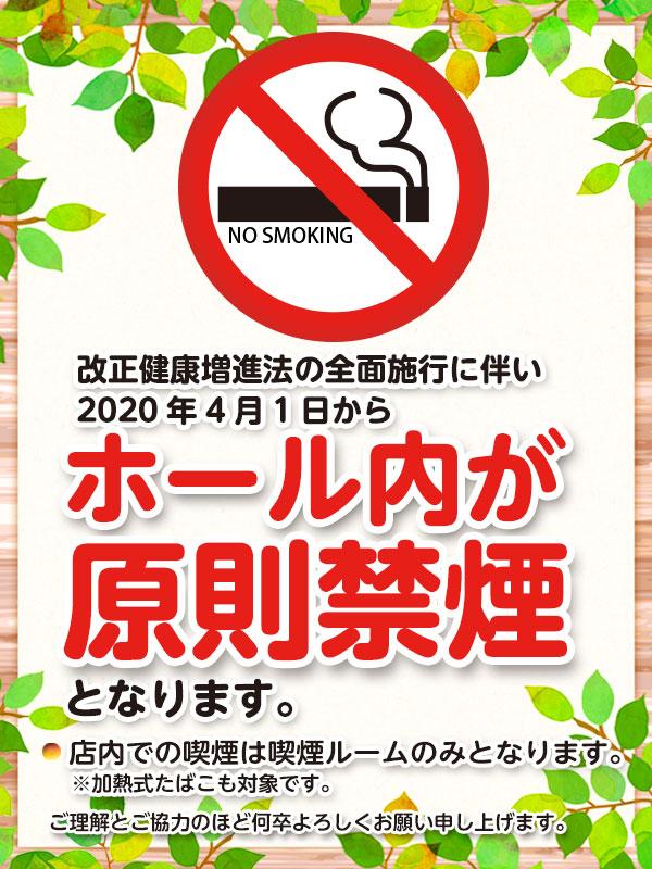 店内全面禁煙(喫煙ルーム)