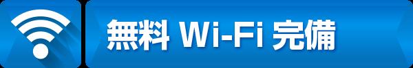 無料Wi-fi完備
