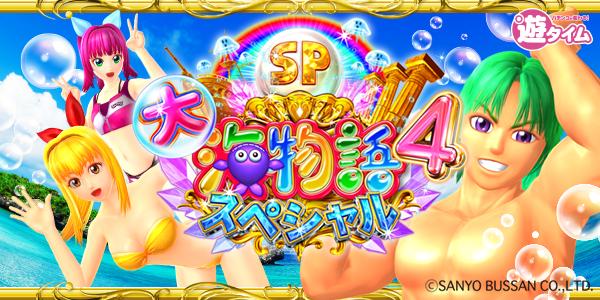 P大海物語4スペシャル(静止画)