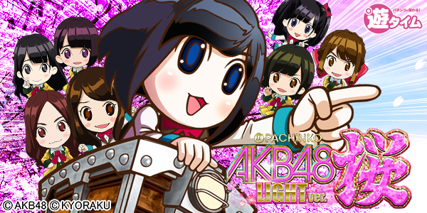 ぱちんこ AKB48 桜 LIGHT ver.(静止画)