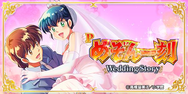Pめぞん一刻〜Wedding Story〜(静止画)