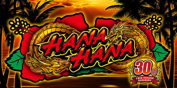 ツインドラゴンハナハナ-30(静止画)