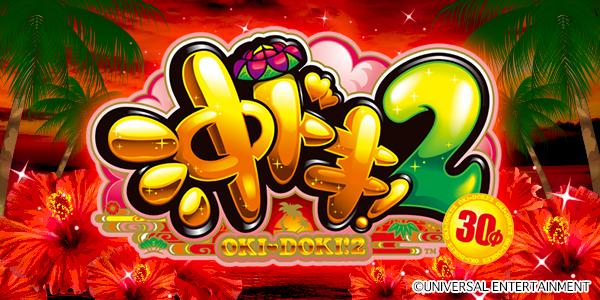 沖ドキ!2‐30(静止画)