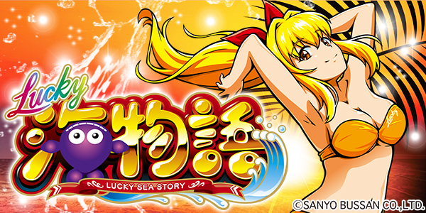 S Lucky海物語(静止画)