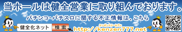 ミリー西浦和店は健全化営業に取り組んでおります