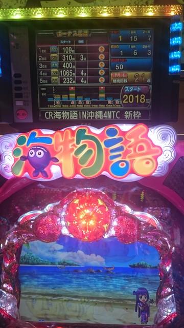 物語 4 海 沖縄