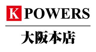 パワーズ 本店 ケー データ 大阪