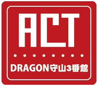 ACT守山3番館ドラゴン