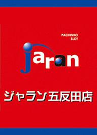 五反田 ジャラン