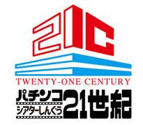 21 世紀 パチンコ